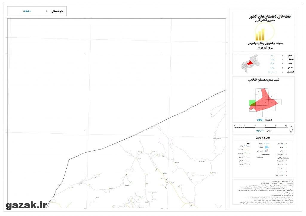 robatat 6 1024x724 - نقشه روستاهای شهرستان اردکان