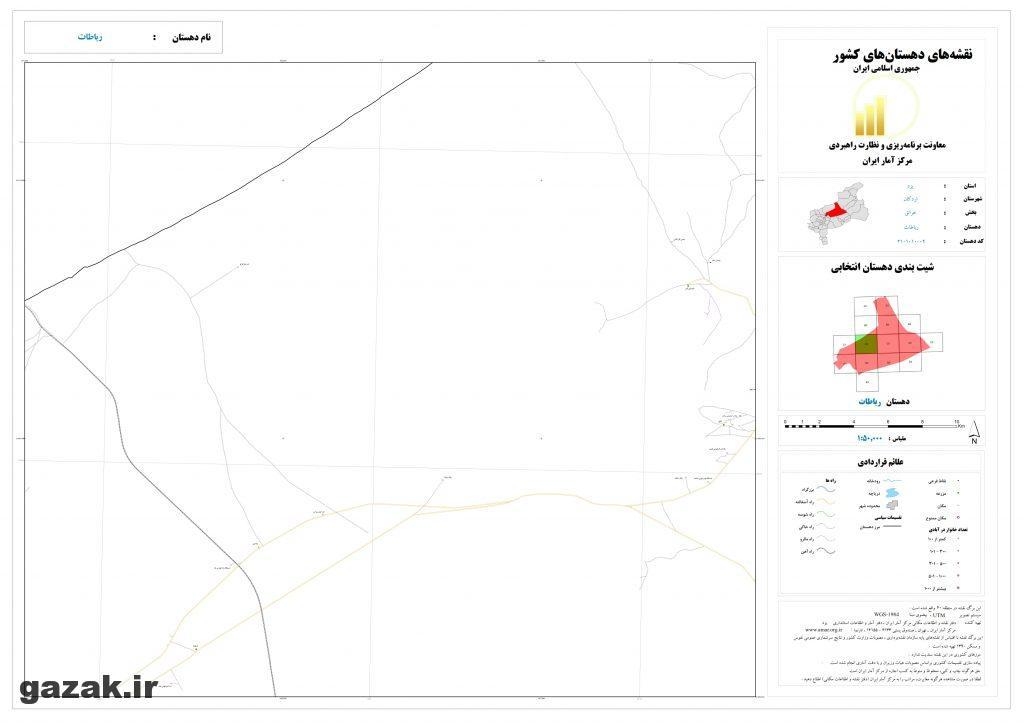 robatat 7 1024x724 - نقشه روستاهای شهرستان اردکان