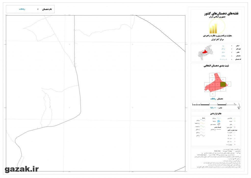 robatat 9 1024x724 - نقشه روستاهای شهرستان اردکان