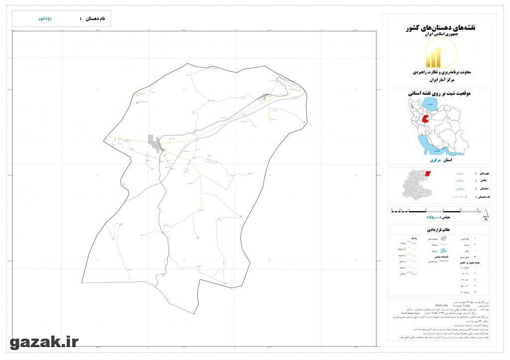roud shor 1 1024x724 - نقشه روستاهای شهرستان زرندیه