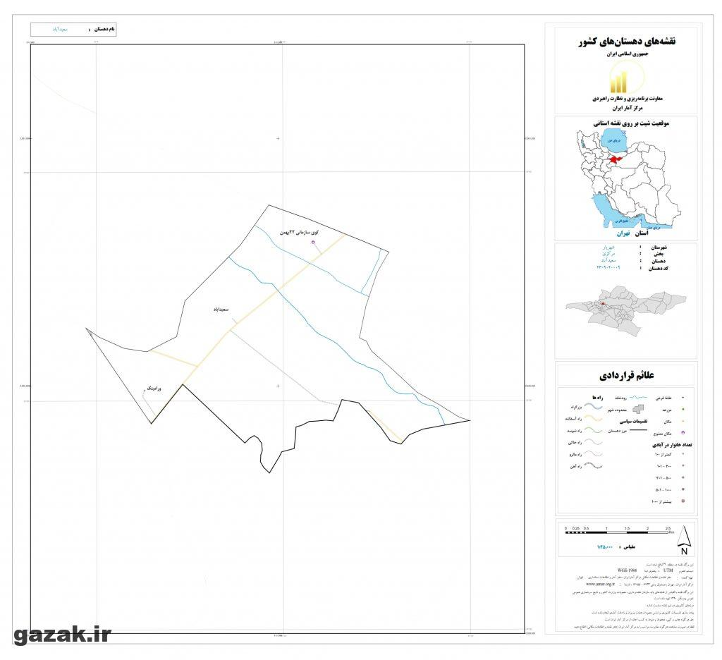 saeid abad 1024x936 - نقشه روستاهای شهرستان شهریار