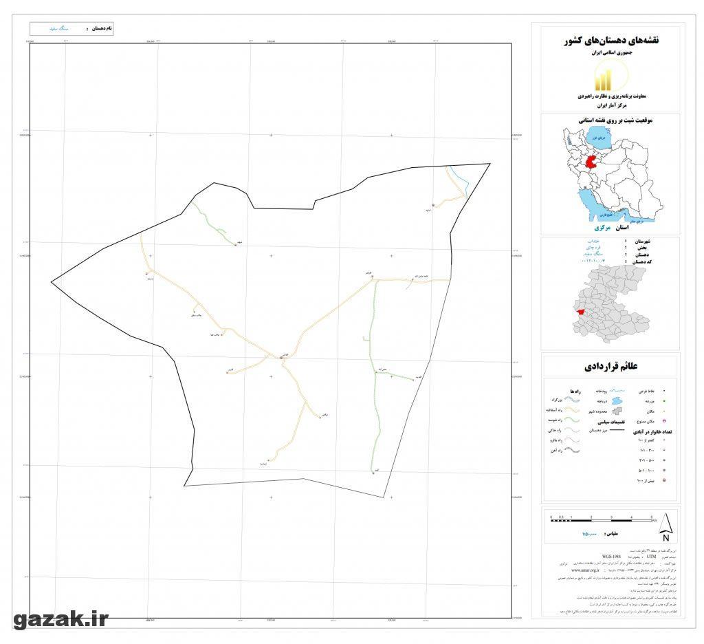 sang sefid 1024x936 - نقشه روستاهای شهرستان خنداب