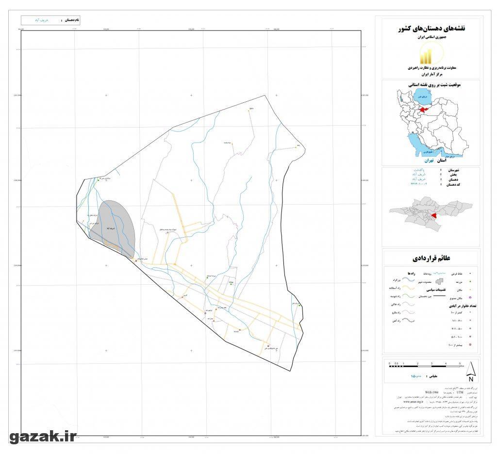 sharif abad 1024x936 - نقشه روستاهای شهرستان پاکدشت