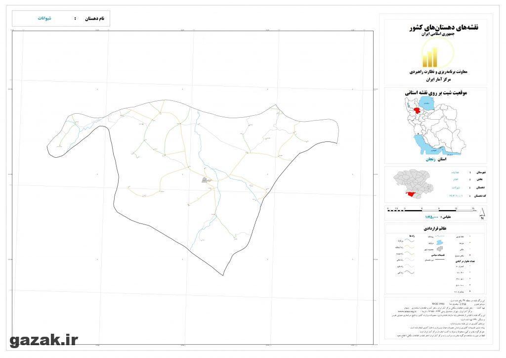 shivanat 1024x724 - نقشه روستاهای شهرستان خدابنده