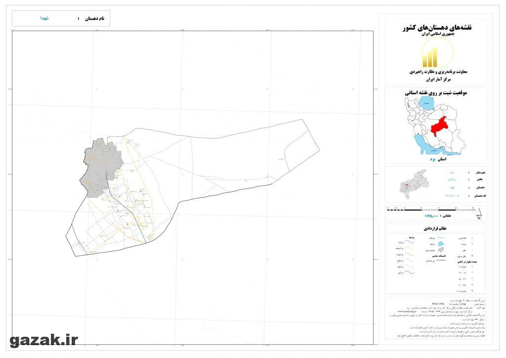 shohada 1024x724 - نقشه روستاهای شهرستان میبد