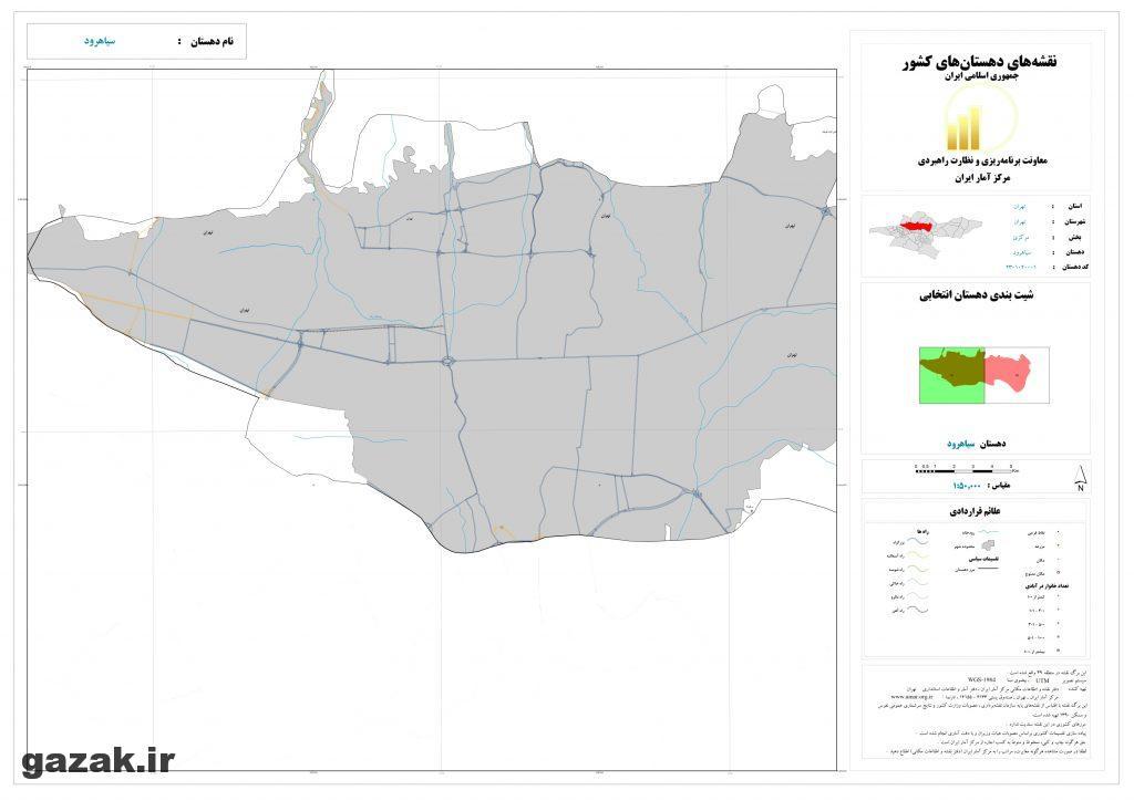 siahroud 1024x724 - نقشه روستاهای شهرستان تهران