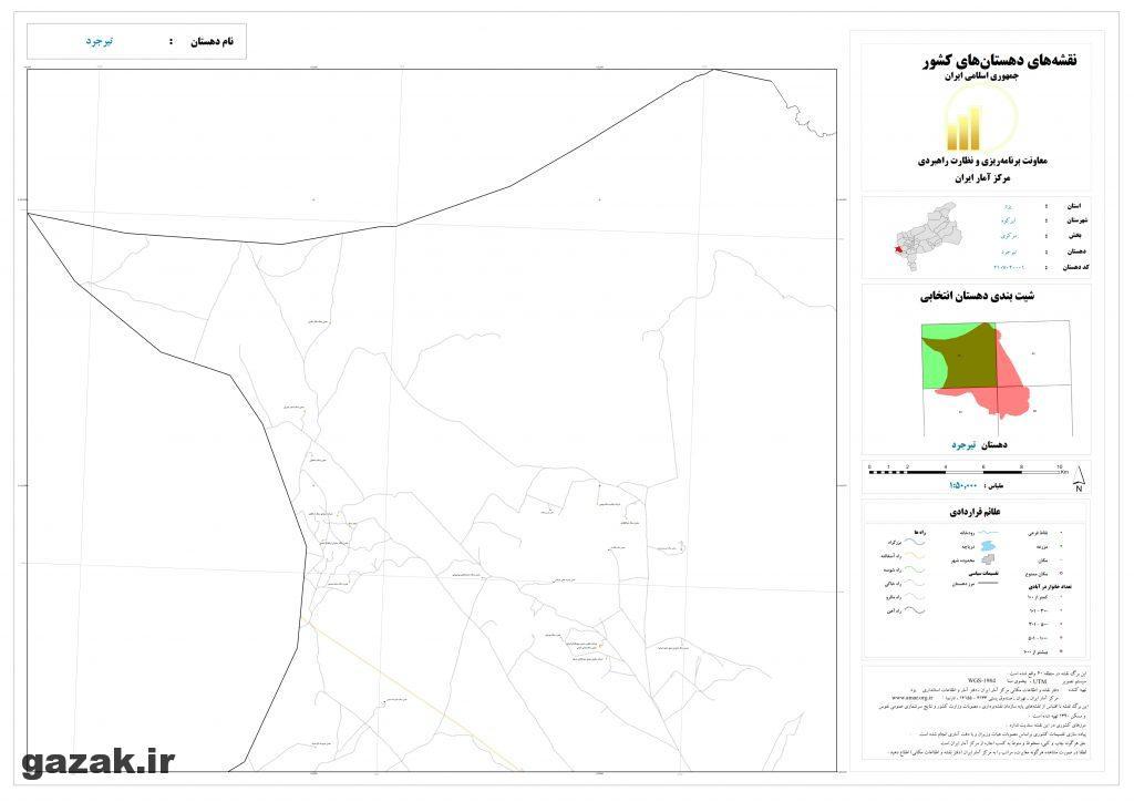 tirjard 1024x724 - نقشه روستاهای شهرستان ابرکوه