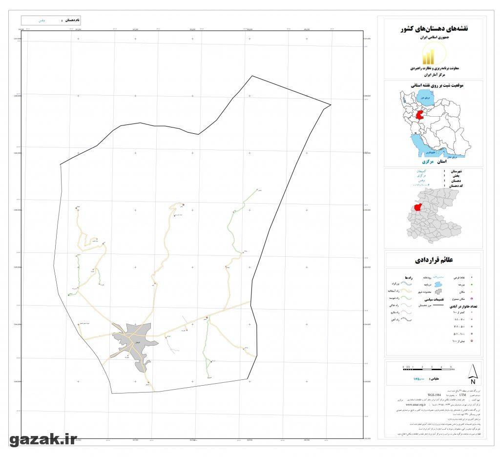 vafs 1024x936 - نقشه روستاهای شهرستان کمیجان