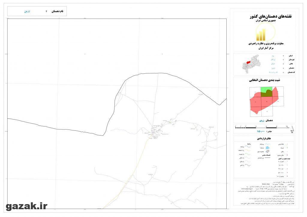 zarin 2 1024x724 - نقشه روستاهای شهرستان اردکان