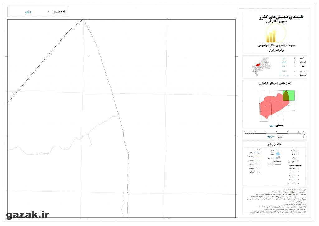 zarin 3 1024x724 - نقشه روستاهای شهرستان اردکان