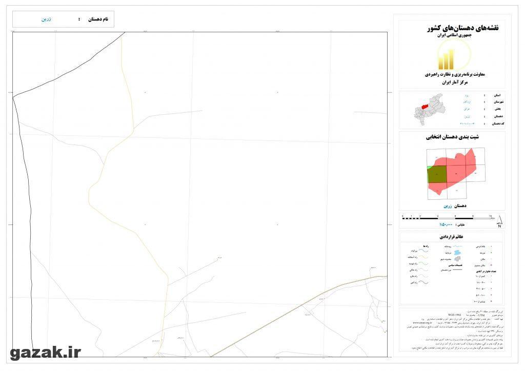 zarin 4 1024x724 - نقشه روستاهای شهرستان اردکان