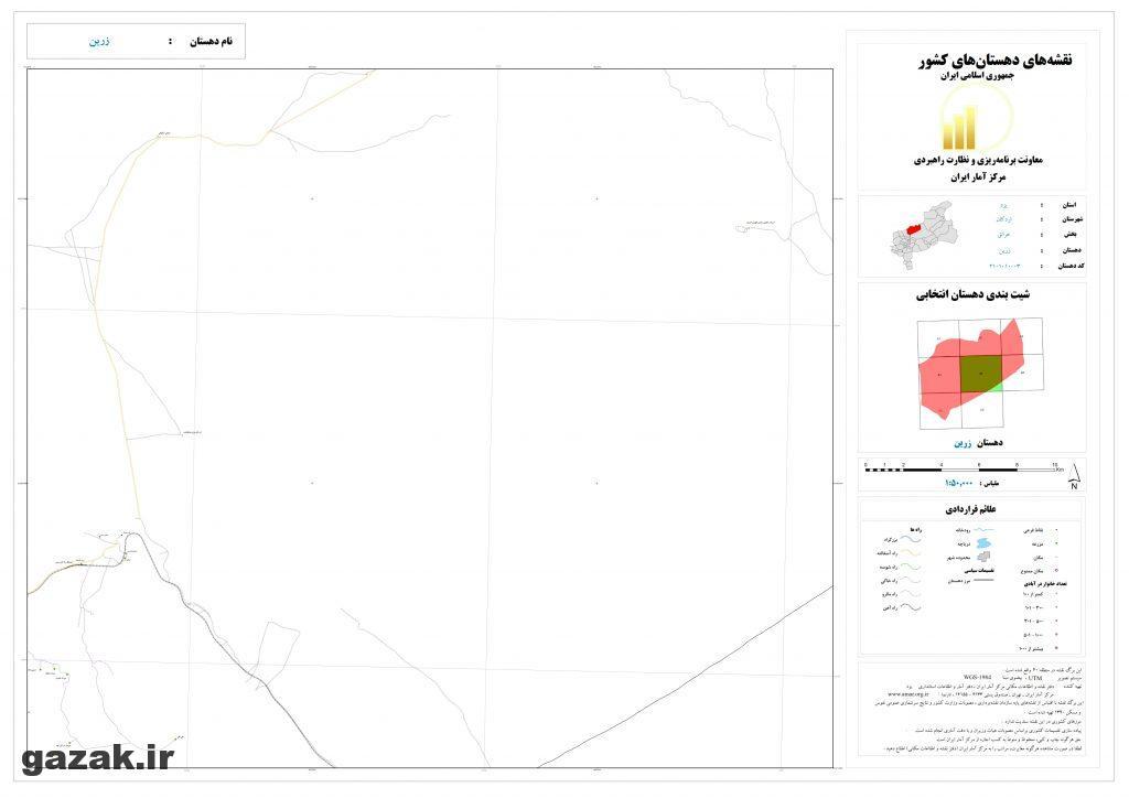 zarin 5 1024x724 - نقشه روستاهای شهرستان اردکان
