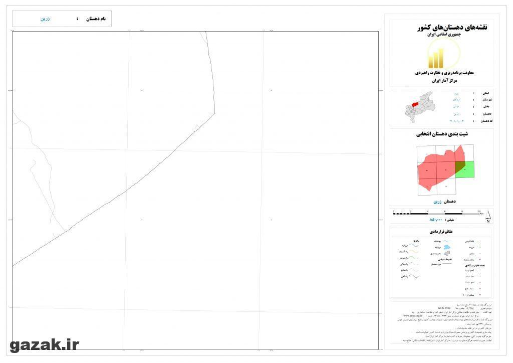 zarin 6 1024x724 - نقشه روستاهای شهرستان اردکان
