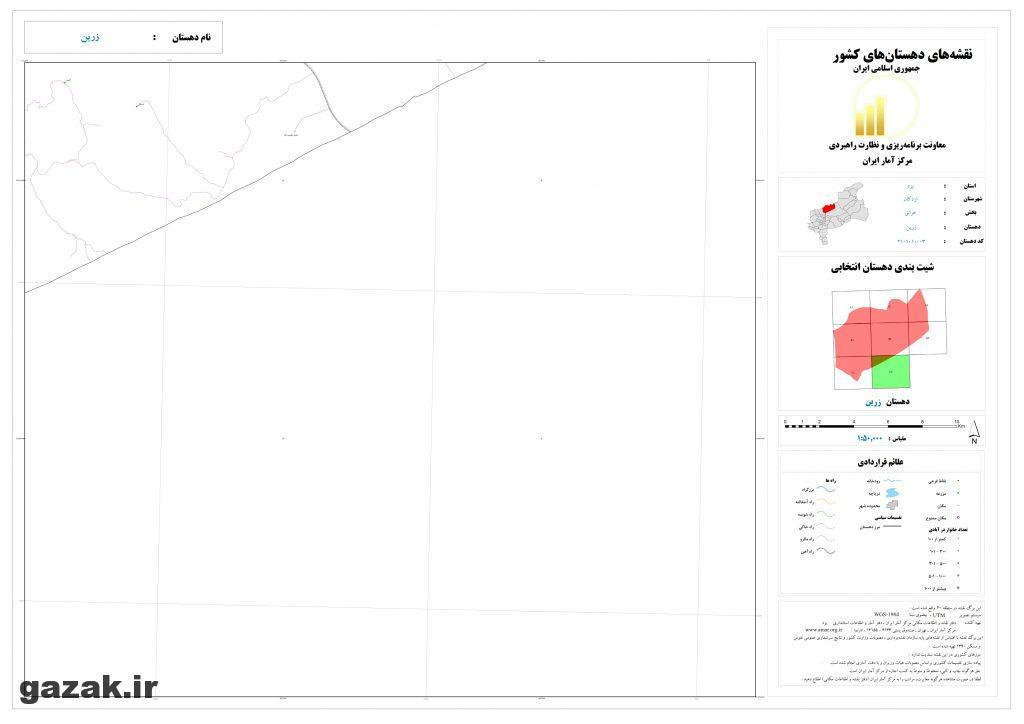 zarin 8 1024x724 - نقشه روستاهای شهرستان اردکان
